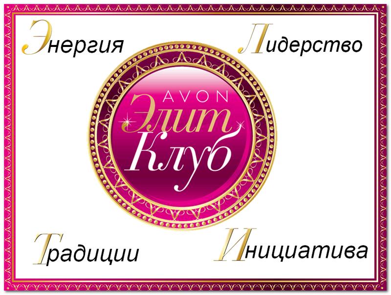 Элит Клуб Лидеров и Координаторов
