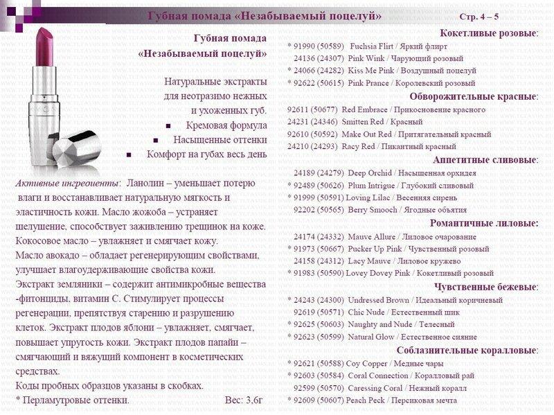 AVON КОСМЕТИКА ФОТО_01