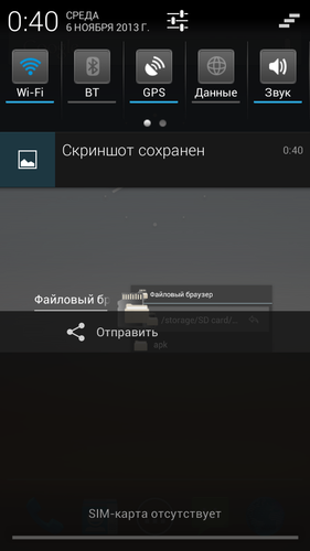 Philips Xenium W8500, скриншот