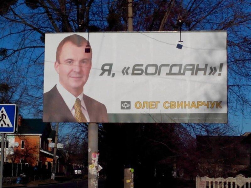 Разрыв шаблонов. Он Богдан, а чего добился ты?