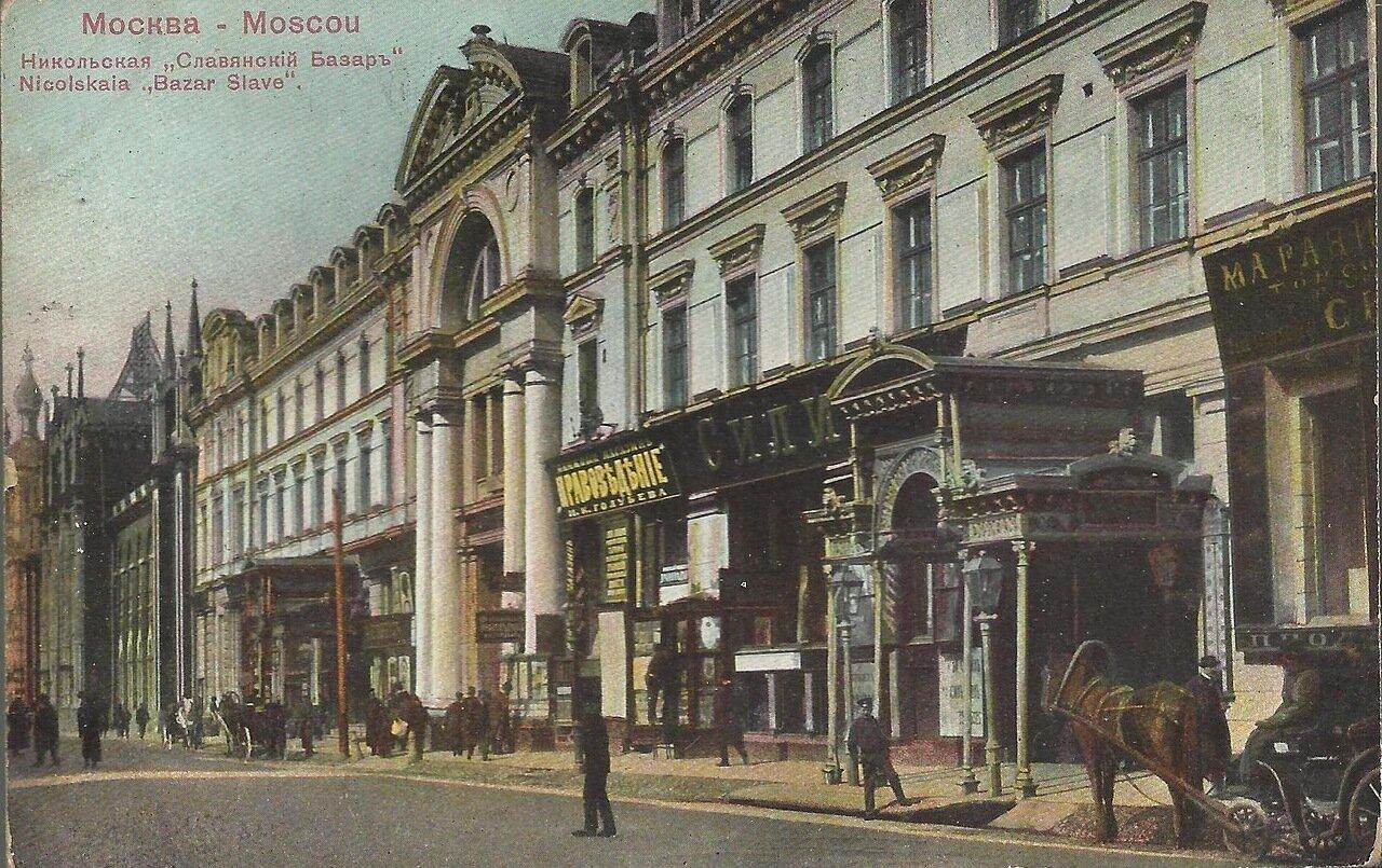 Никольская и Славянский базар