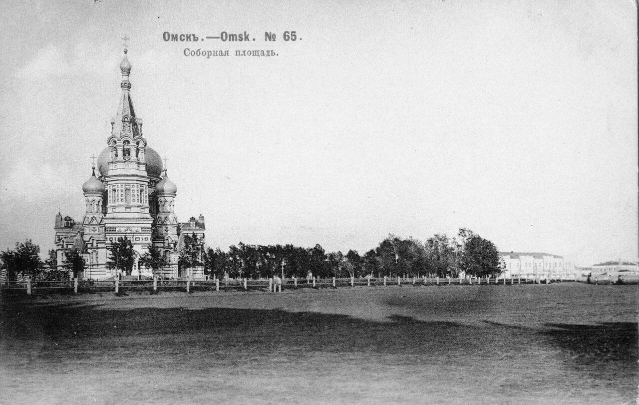 Омск. Соборная площадь