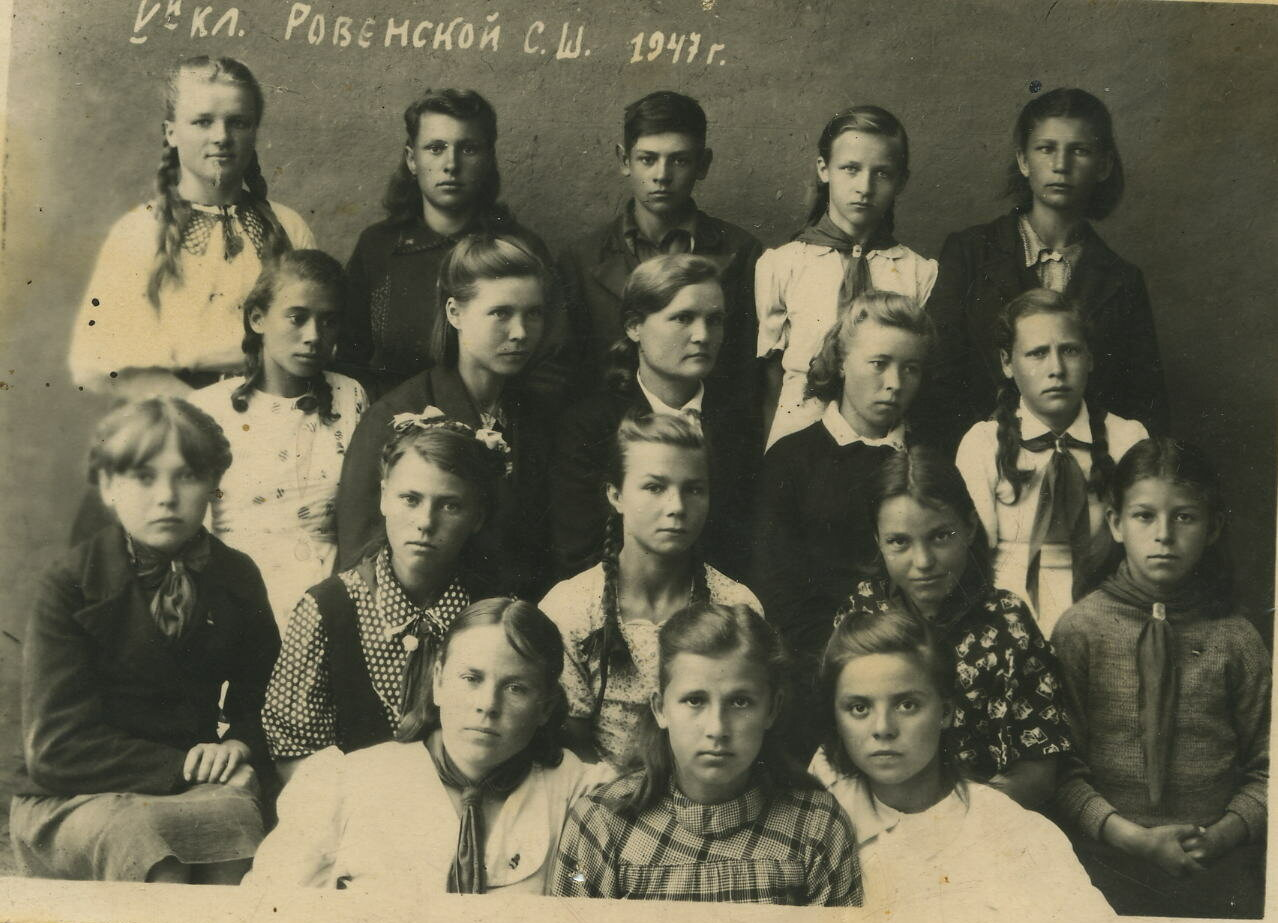 5-й кл Ровенской ср. шк. 1947год