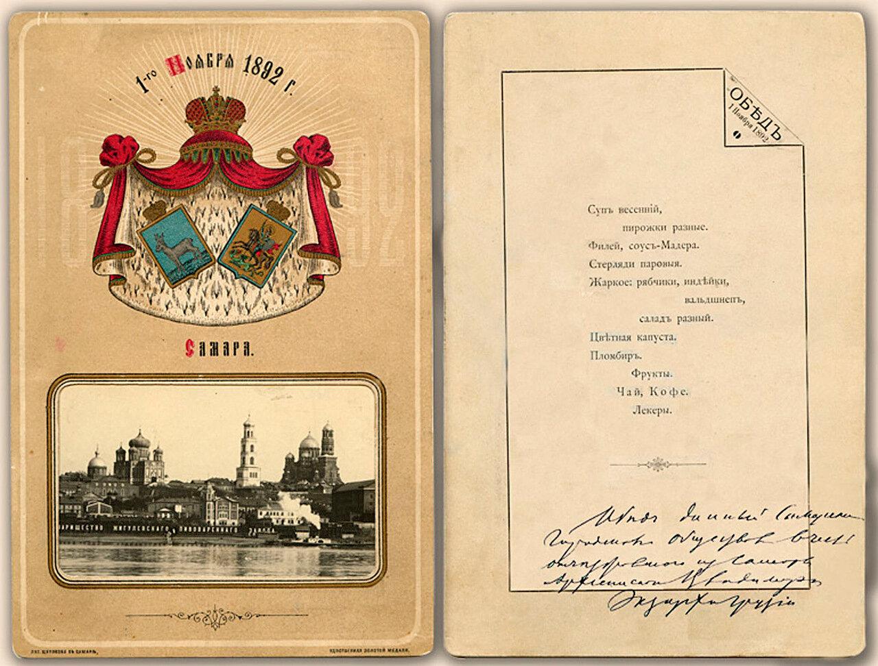 Меню обеда 1 ноября 1892 г. в честь отъезда из Самары архиепископа Владимира