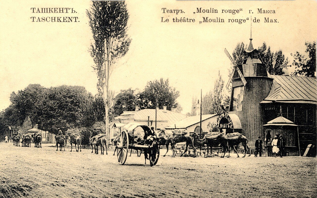 Театр Мулен Руж
