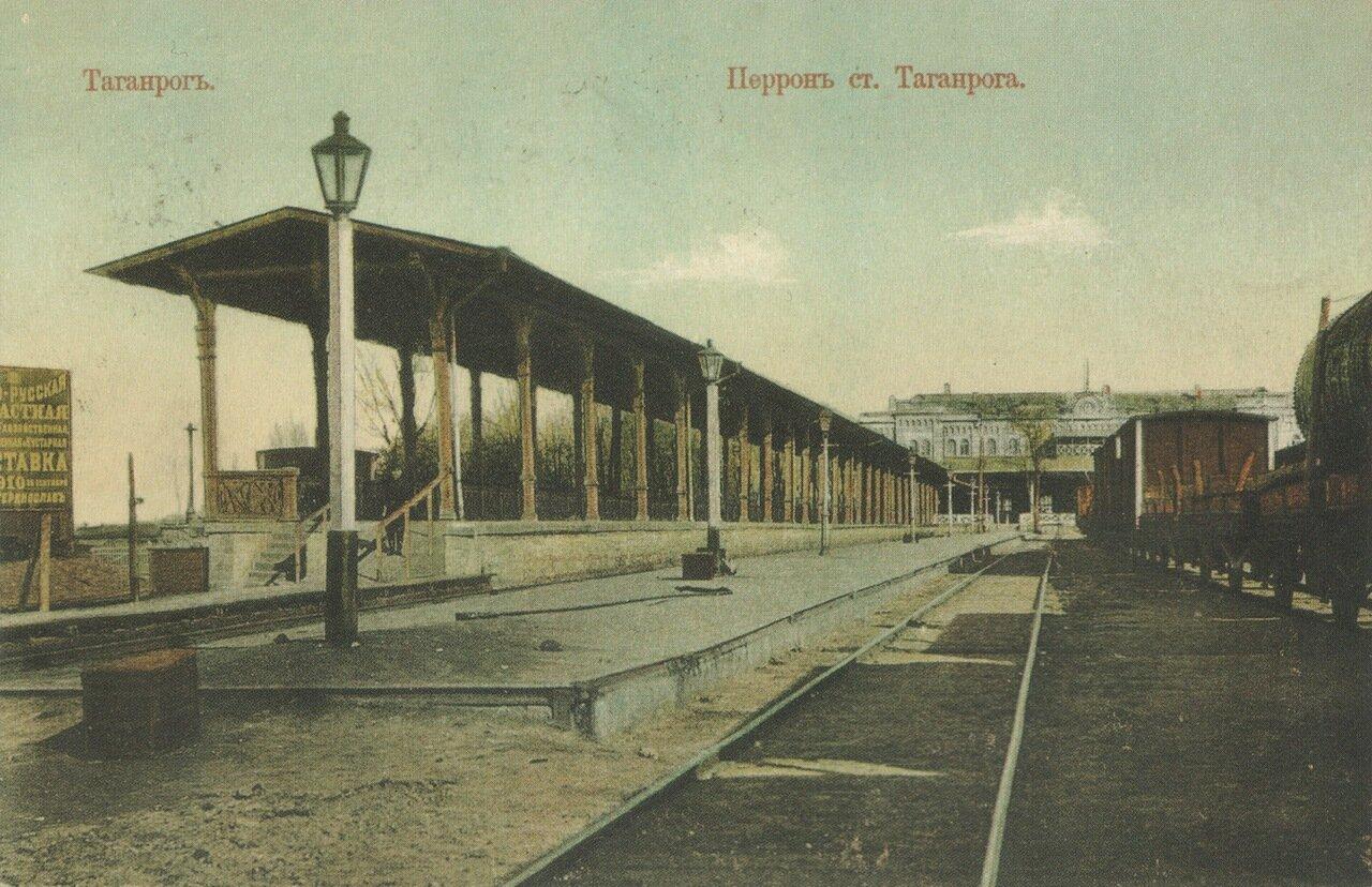 Перрон станции Таганрога
