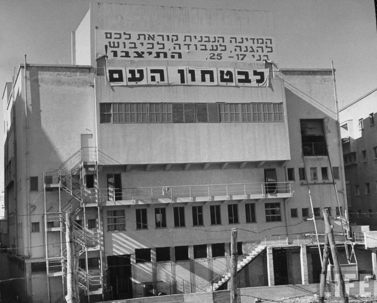 1948. Тель-Авив