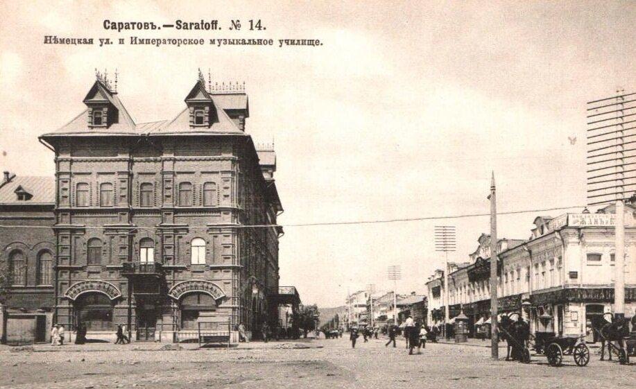 Немецкая улица и Императорское музыкальное училище