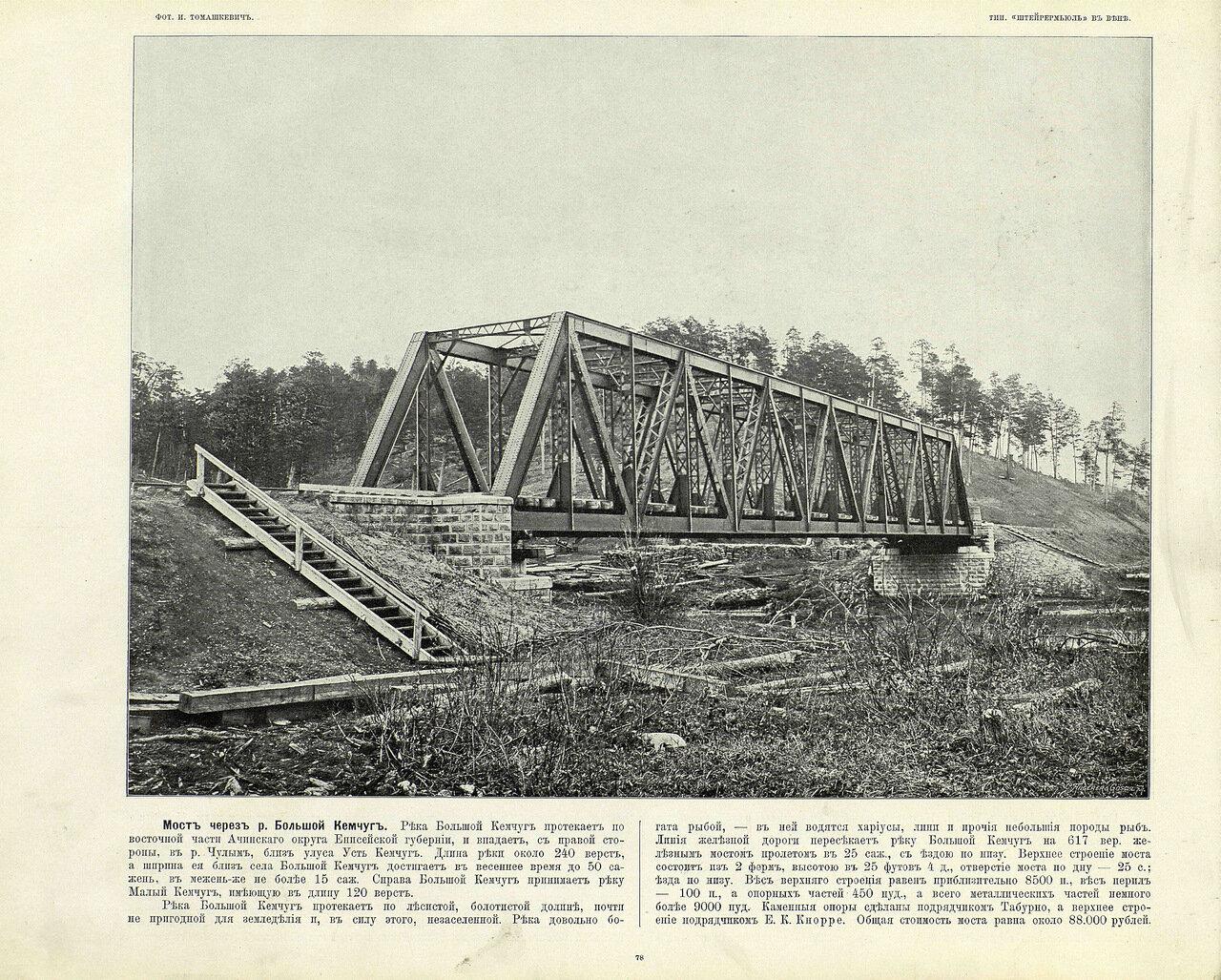 78. Мост через Большой Кемчуг