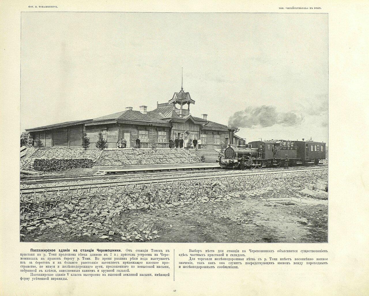 47. Пассажирское здание на станции Черемошники