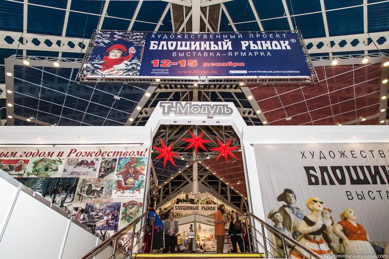 Блошиный рынок - выставка в Москве