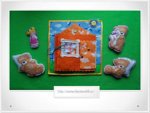 Игровой домик для детей! Развивающие игрушки своими руками