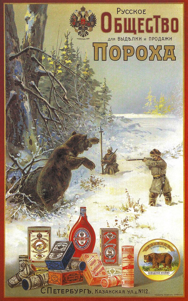 Что там СССР, вот в царской России...
