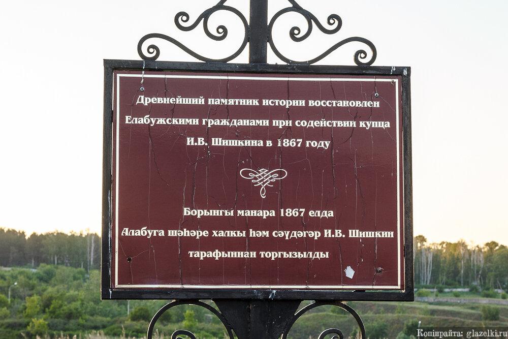 Елабужское городище. Памятная табличка.