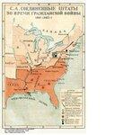 С.А. Соединенные Штаты во время гражданской войны 1861-1865 гг.