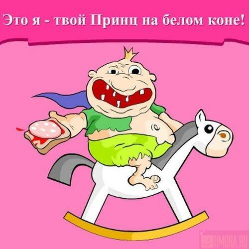 Когда мой принц ко мне примчится))