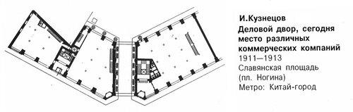 Деловой двор в Москве, план