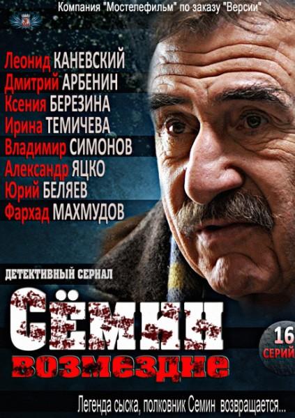 Семин. Возмездие / Семин Продолжение  (2013) SATRip