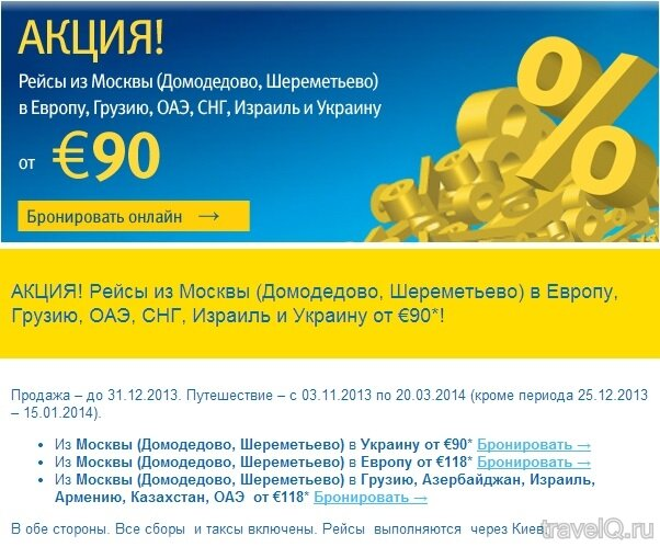 Акция Ukraine International Airlines