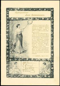 1916 г. Грамота Л.Е. Анохину от служащих управления Технической частью Московского Градоначальства