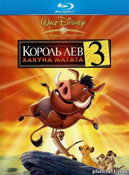 Король Лев 3: Акуна Матата / The Lion King 1½ (2004/HDRip)