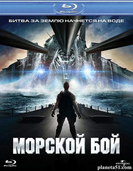 Морской бой / Battleship (2012/HDRip)