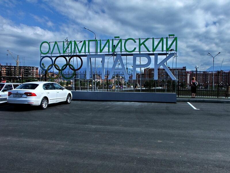 """парк """"Олимпийский"""""""