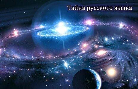 Тайна русского языка. Валерий Чудинов