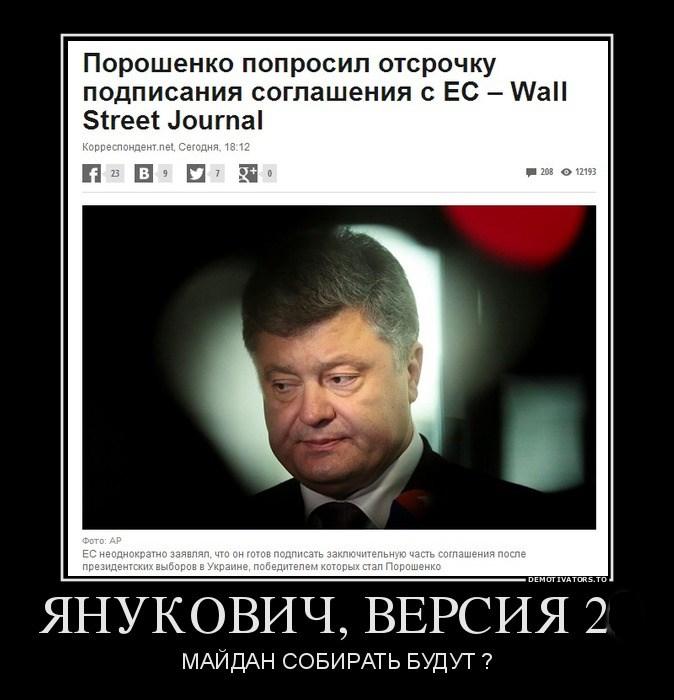 347744_yanukovich-versiya-20_demotivators_to.jpg