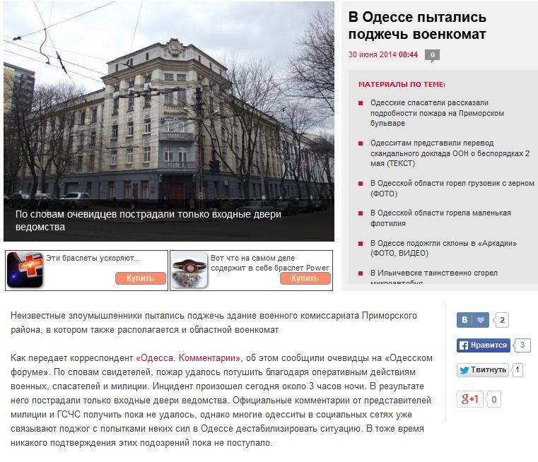 FireShot Screen Capture #027 - 'В Одессе пытались поджечь военкомат - Одесса_comments_ua' - odessa_comments_ua_news_2014_06_30_084400_html.jpg