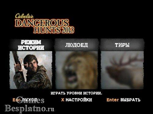 Cabela's Dangerous Hunts 2013 / Опасная Охота 2013