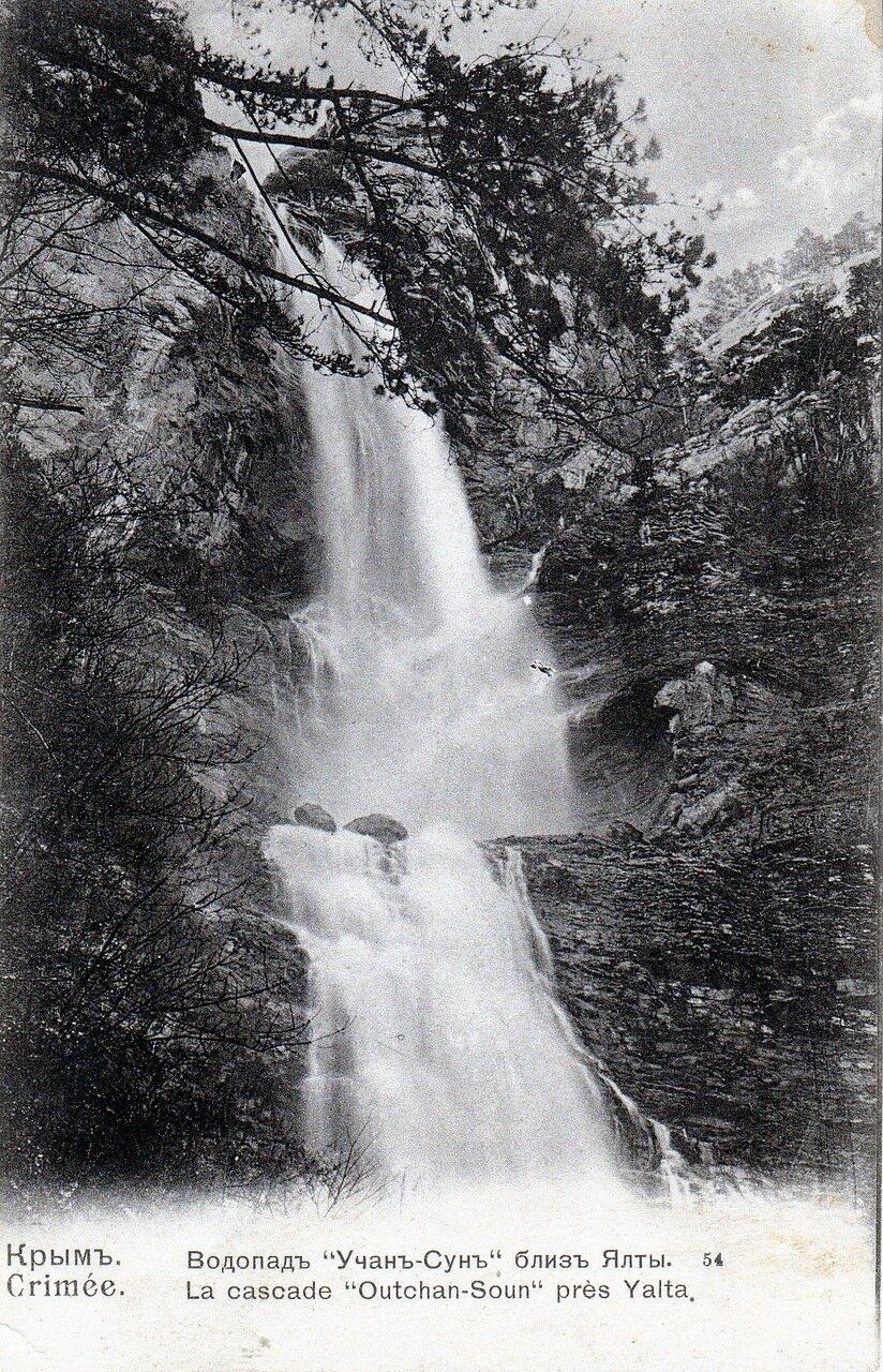 Водопад Учань-Су