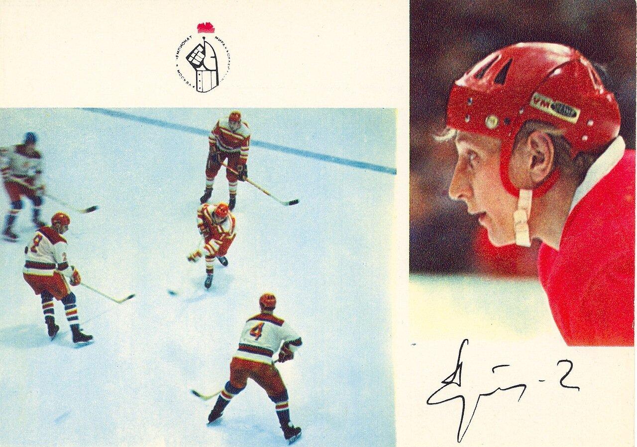 Открытки хоккей 1973, днем