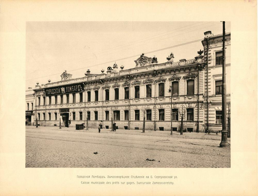 135. Городской Ломбард. Замоскворецкое Отделение на Серпуховской улице