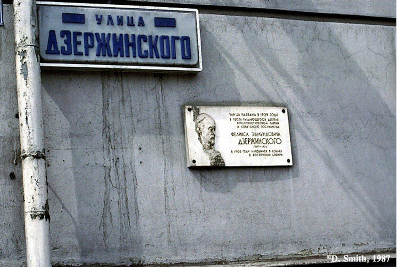Мемориальная табличка на здании клуба МВД «Дзержинец» на улице Дзержинского