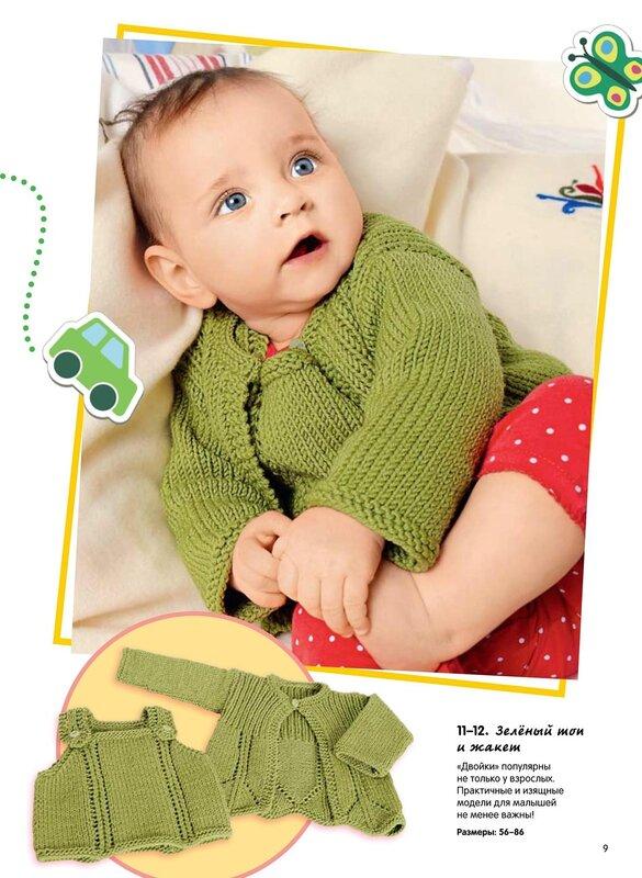 Liveinternet вязание малышам 100