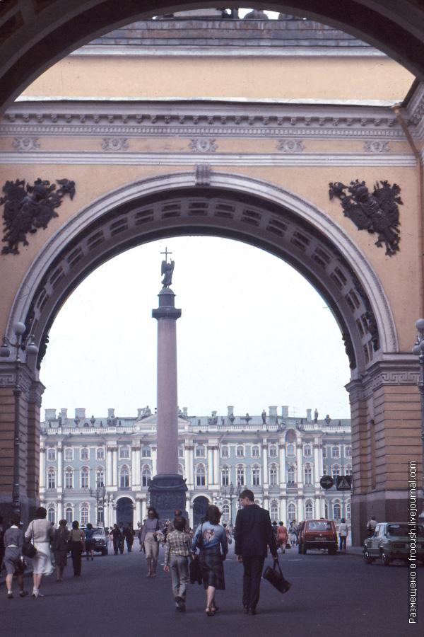 1985 год Вид на Дворцовую площадь, Зимний дворец и Александровскую колонну (Александрийский столп) сквозь арку Главного штаба