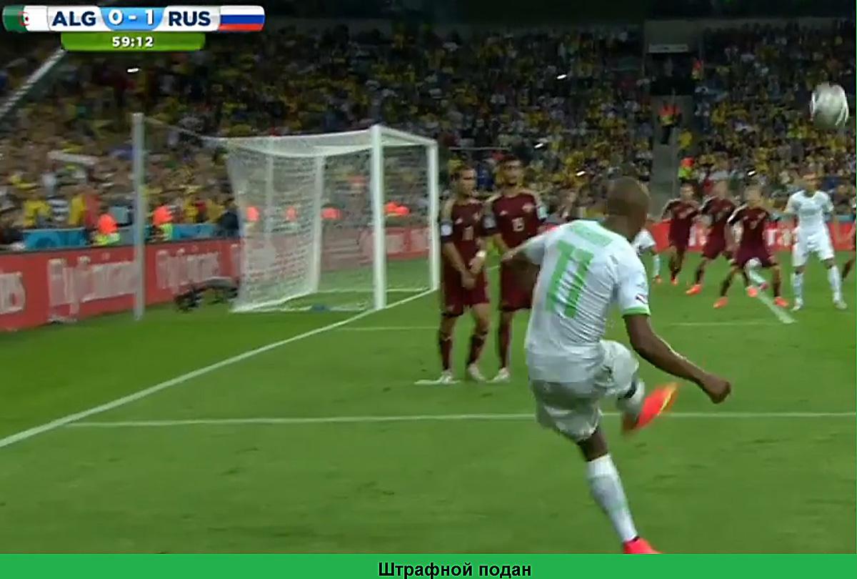 Штрафной подан, Алжир, Россия, футбол, спорт.jpg