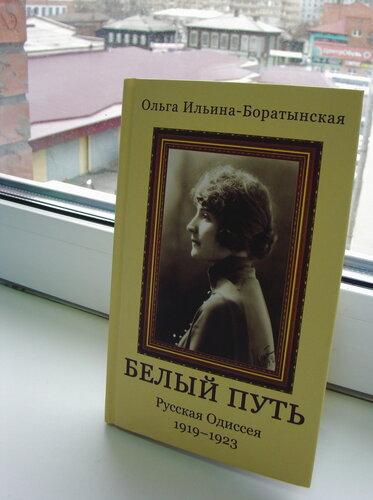 Ильина-Боратынская О. Белый путь. Русская Одиссея 1919-1923