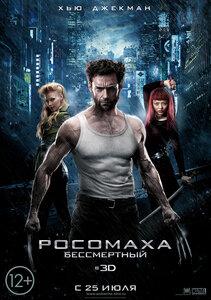Росомаха Бессмертный   The Wolverine