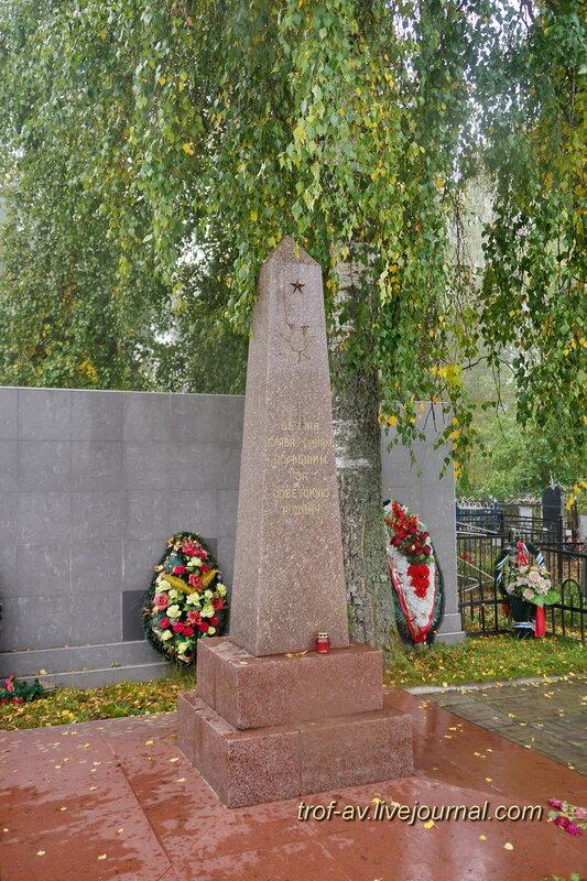 Памятник погибшим в Великую Отечественную войну, Никольское кладбище, Одинцовский р-н