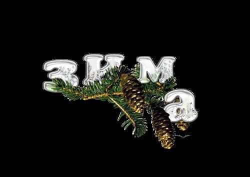 , зима, зима, зтигнн, алфавиты зимние, алфавит, буквы, буквы новогодние, буквы рождественские, новогоднее, рождественское, для веб-дизайна, оформление сайтов, оформление блогов, азбука, латиница, кириллица, алфавиты декоративные, буквы декоративные, оформление, декор графический, Новогодние и рождественские буковки для веб-дизайна, буквы новогодние, буквы рождественские,