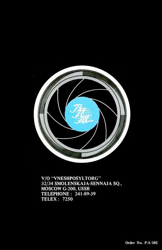 Внешпосылторг и Магомаев: советская реклама.