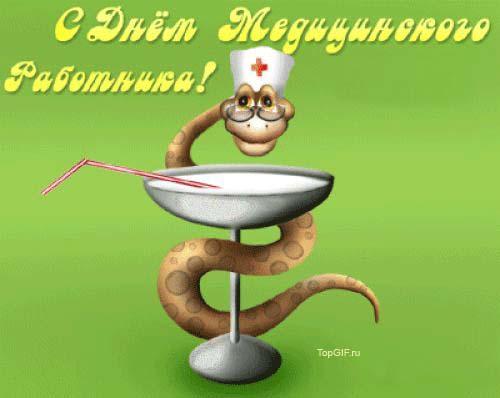 Поздравление диетологу 36