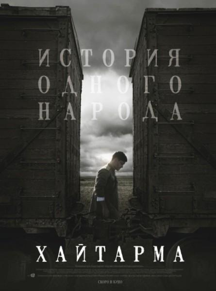 Хайтарма (2012) WEBDL 720p + WEBDLRip + DVDRip