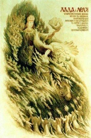 Славянский Гороскоп часть 1