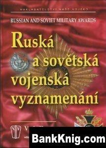 Ruska a sovetska vojenska vyznamenani