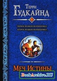 Книга Терри Гудкайнд (18 книг)