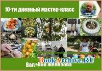 Книга 10-ти дневный мастер-класс по садоводству Валерия Железова