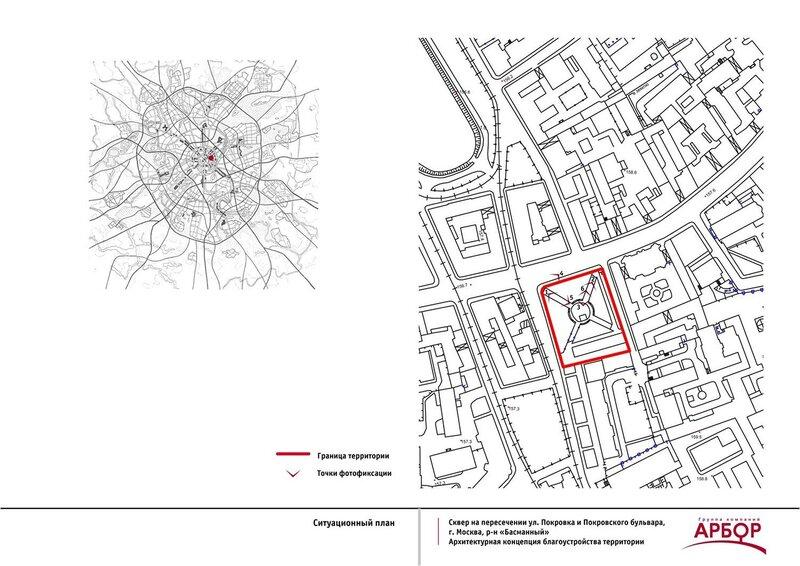 Проект реконструкции сквера Чернышевского на пересечении ул. Покровки и Покровского бульвара. Рисунок 2